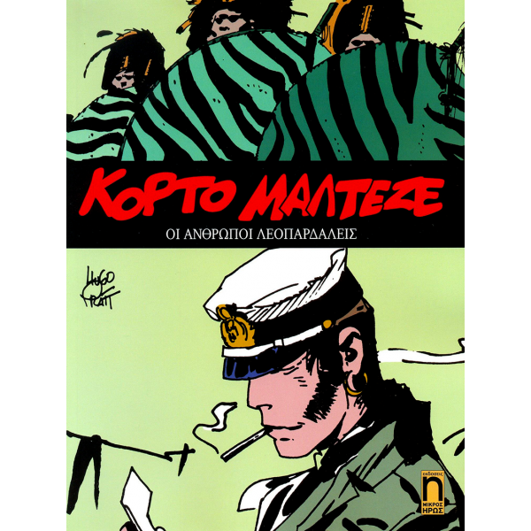 Κόρτο Μαλτέζε 13: Οι άνθρωποι λεοπαρδάλεις