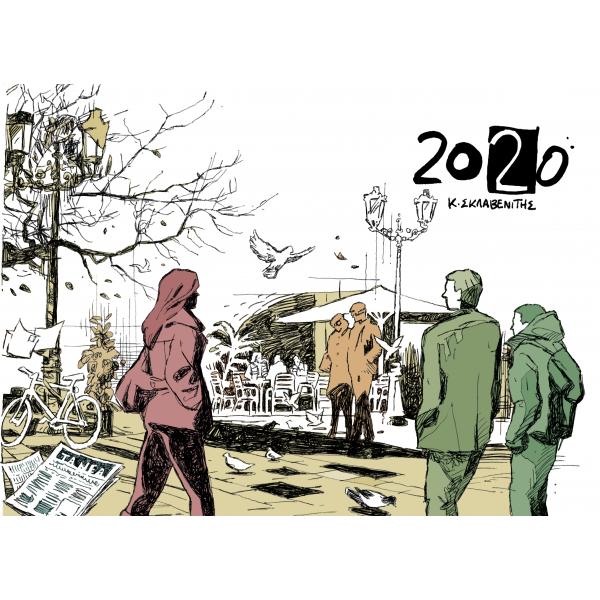 Κωνσταντίνος Σκλαβενίτης: Ημερολόγιο 2020