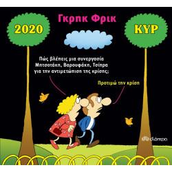 Κυρ: Ημερολόγιο 2020 - Γκρηκ Φρικ