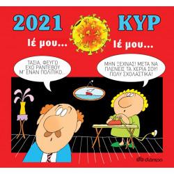 Κυρ: Ημερολόγιο 2021 - Ιέ μου, ιέ μου