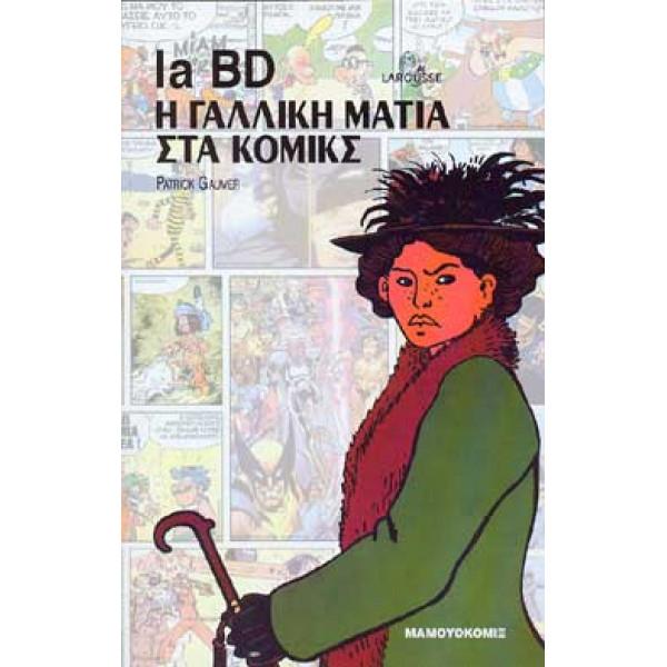 La BD: Η γαλλική ματιά στα κόμιξ