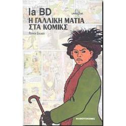 La BD: Η Γαλλική ματιά στα κόμικς