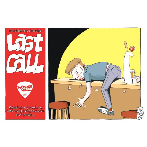 Last Call: Καμένα στριπάκια από τα ξενύχτια σου στο μπαρ…