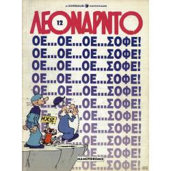 Λεονάρντο 12: Οε... Οε... Οε... Σοφέ!