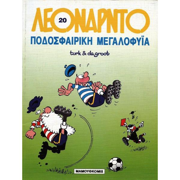 Λεονάρντο 20: Ποδοσφαιρική μεγαλοφυΐα