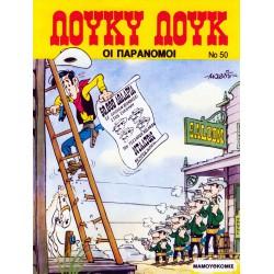 Λούκυ Λουκ 50 - Οι παράνομοι