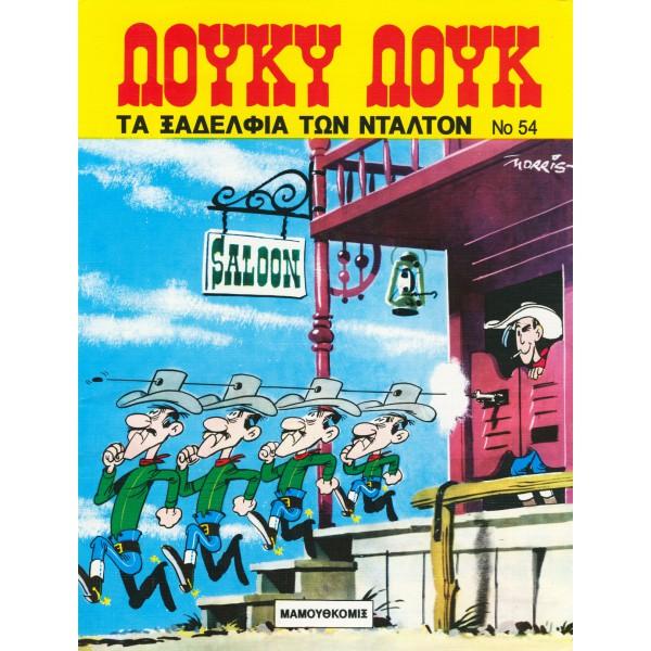 Λούκυ Λουκ 54 - Τα ξαδέλφια των Ντάλτον