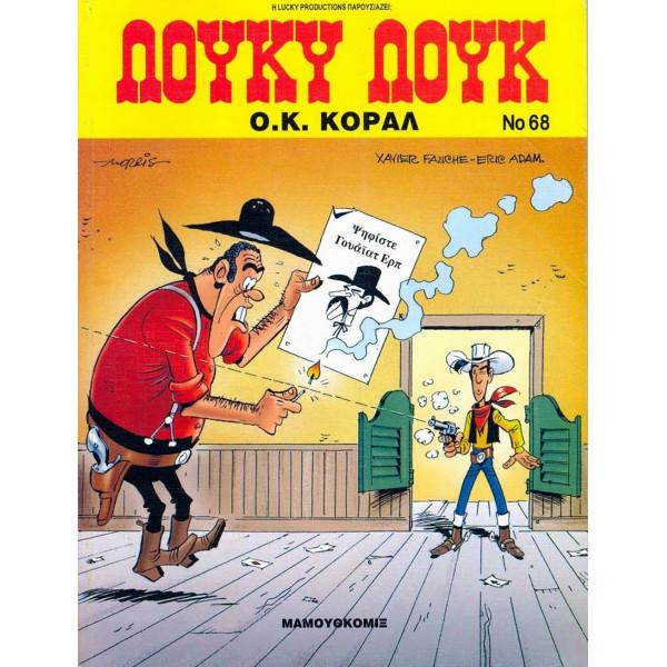 Λούκυ Λουκ 68 - O.K. Kοράλ