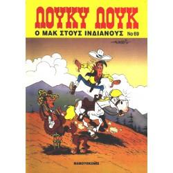 Λούκυ Λουκ 69 - Ο Μακ στους Ινδιάνους