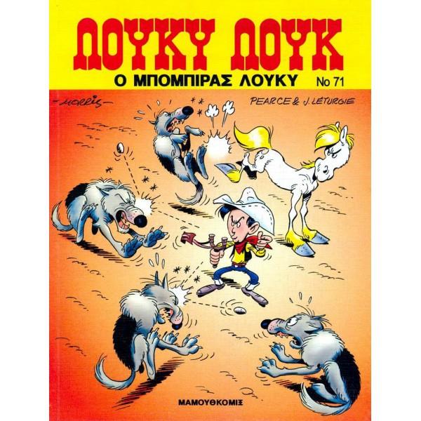 Λούκυ Λουκ 71 - Ο Μπόμπιρας Λούκυ