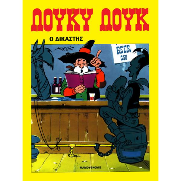 Λούκυ Λουκ 12 - Ο Δικαστής