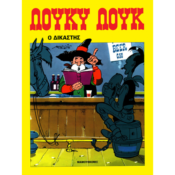 Λούκυ Λουκ 12: Ο Δικαστής
