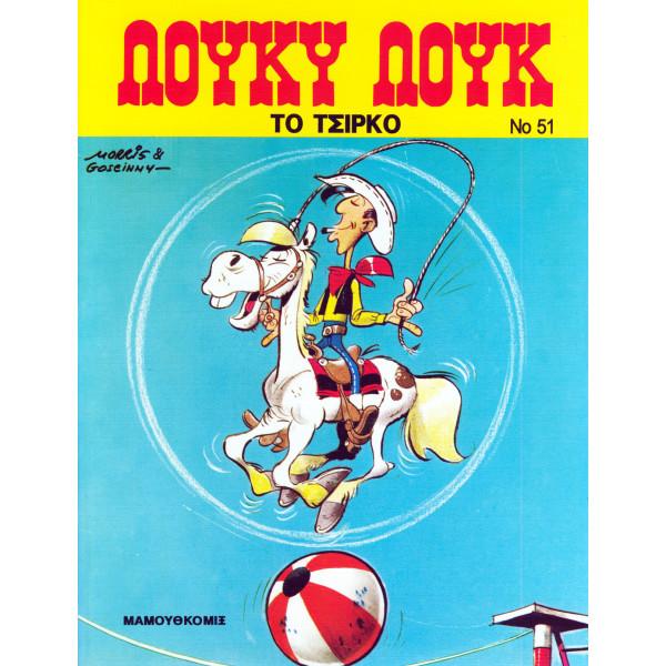 Λούκυ Λουκ 51 - Το τσίρκο