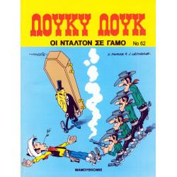 Λούκυ Λουκ 62 - Οι Ντάλτον σε γάμο