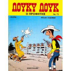 Λούκυ Λουκ 73 - Ο Προφήτης