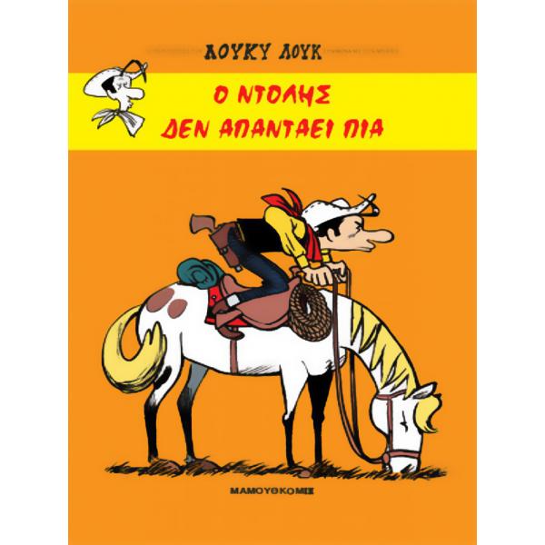 Λούκυ Λουκ - Ο Ντόλης δεν απαντάει πια