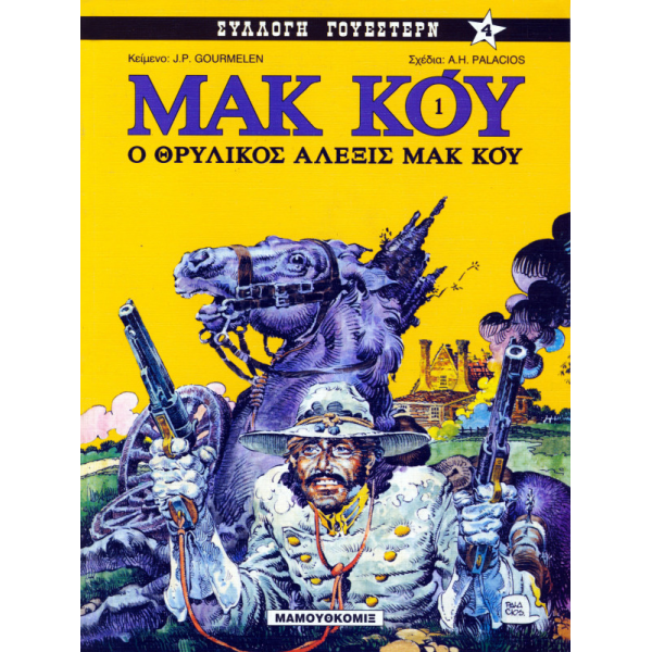 Μακ Κόυ 01: Ο θρυλικός Αλέξις Μακ Κόυ
