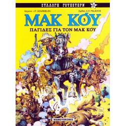 Μακ Κόυ 03: Παγίδες για τον Μακ Κόυ