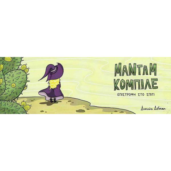 Μαντάμ Κομπιλέ: Επιστροφή Στο Σπίτι