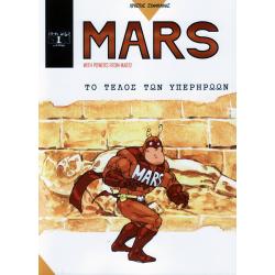 Mars - with power from Mars!: Το τέλος των υπερηρώων