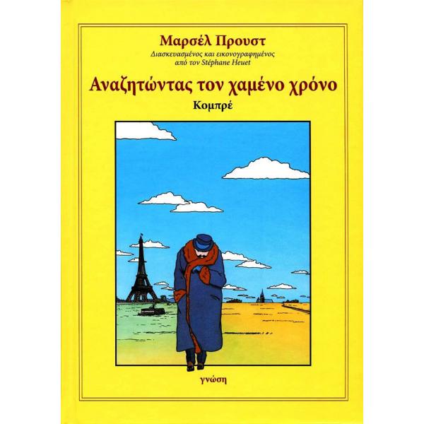 Μαρσέλ Προυστ: Αναζητώντας τον χαμένο χρόνο - Κομπρέ