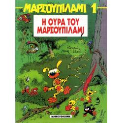 Μαρσουπιλάμι 01 - Η ουρά του Μαρσουπιλάμι
