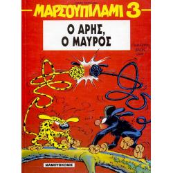 Μαρσουπιλάμι 03 - Ο Άρης, ο μαύρος