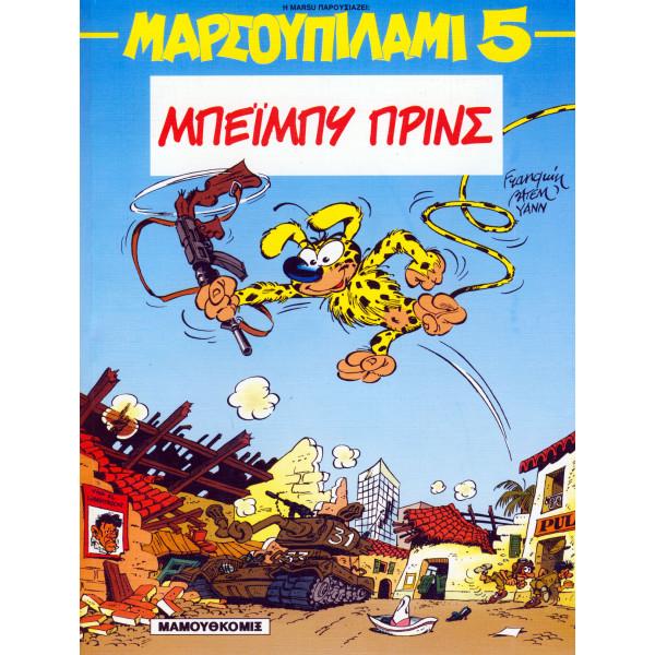 Μαρσουπιλάμι 05 - Μπέιμπυ Πρινς