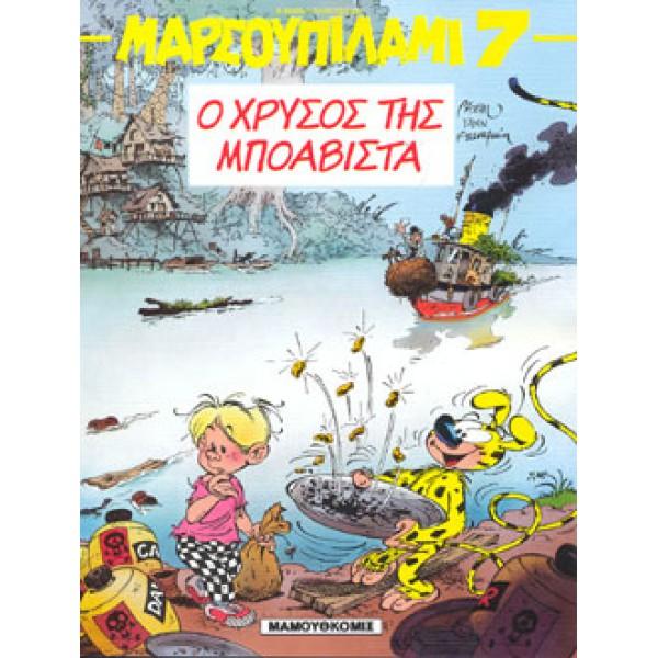 Μαρσουπιλάμι 07 - O χρυσός της Μποαβίστα