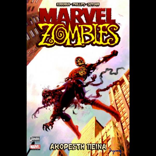 Marvel Zombies: Ακόρεστη πείνα