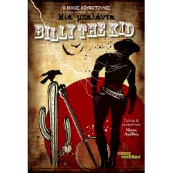 Μια μπαλάντα για τον Billy the Kid