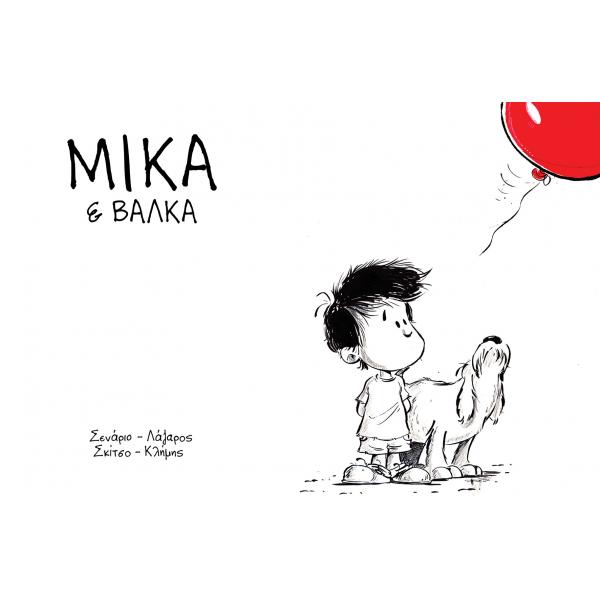 ΜΙΚΑ & Βάλκα