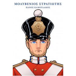 Μολυβένιος Στρατιώτης