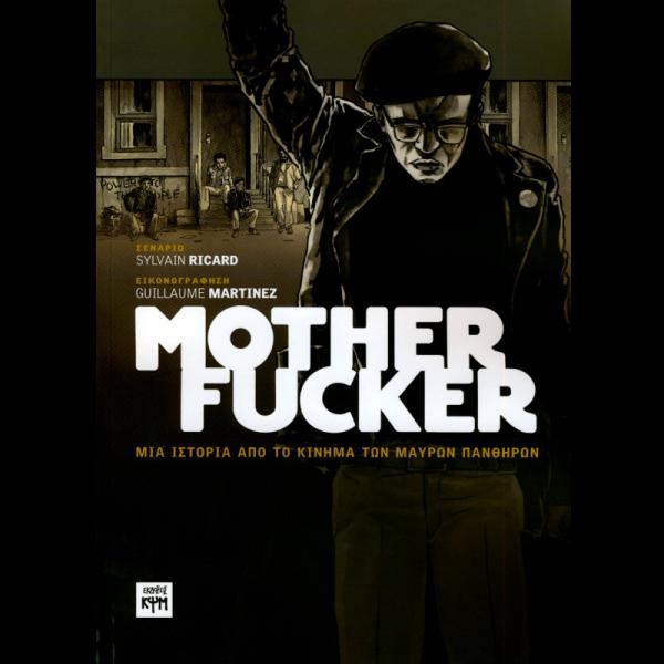 Mother Fucker: Μια ιστορία από το κίνημα των μαύρων πανθήρων