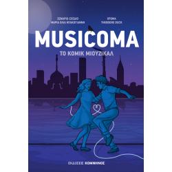 Musicoma: Το κόμικ μιούζικαλ