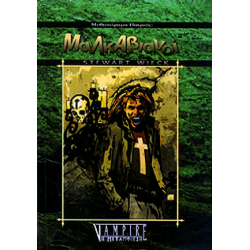 Μυθιστόρημα Πατριάς: Μαλκαβιανοί (Σωτηρία στο τέλος της Χιλιετίας)