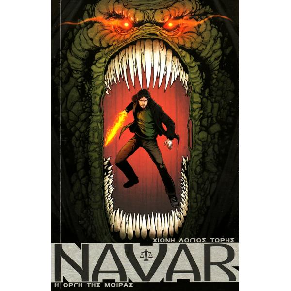 Navar: Η Οργή Της Μοίρας