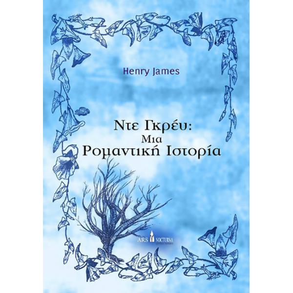 Ντε Γκρέυ: Μια Ρομαντική Ιστορία