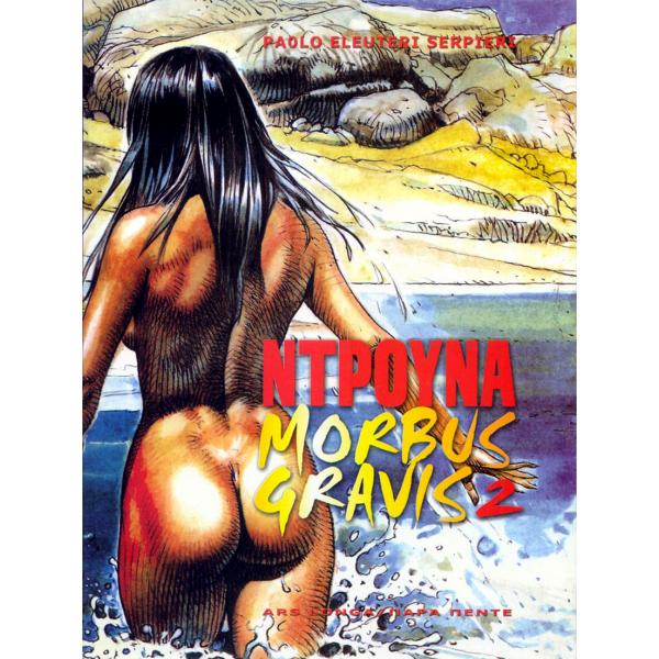 Ντρούνα: Morbus Gravis 2