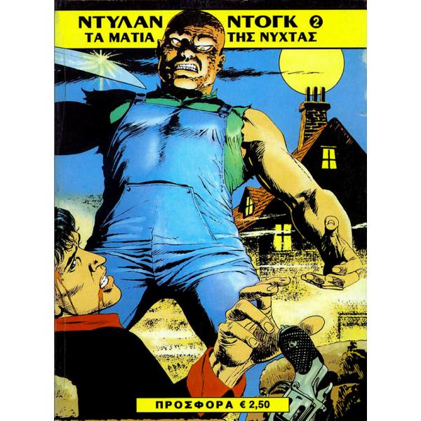Ντύλαν Ντογκ 02: Τα μάτια της νύχτας - Η επιστροφή του τέρατος