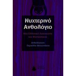 Νυχτερινό Ανθολόγιο - Νέα Ελληνική λογοτεχνία του φανταστικού