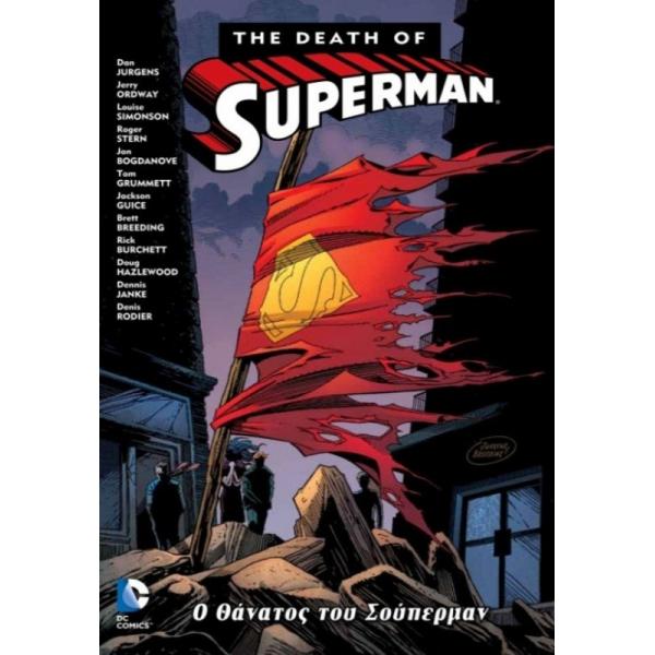 Ο θάνατος του Superman