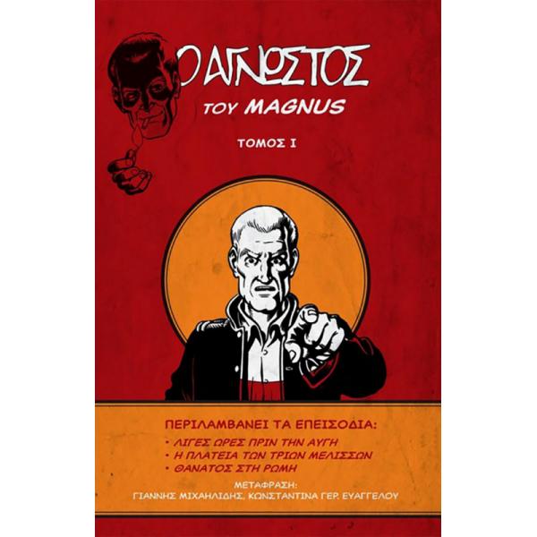 Ο άγνωστος του Magnus - Τόμος 1