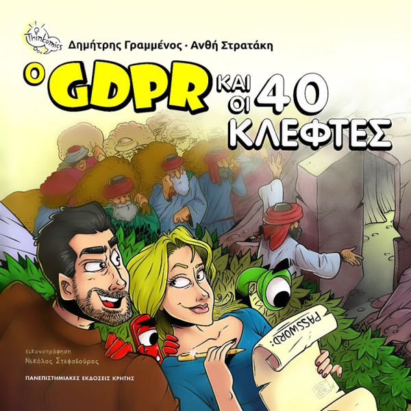 Ο GDPR και οι 40 κλέφτες