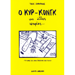 Ο Κυρ Κονγκ και άλλες ιστορίες