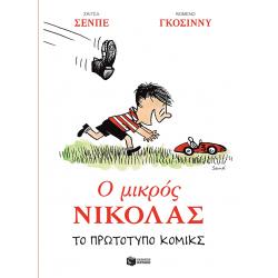 Ο Μικρός Νικόλας: Το πρωτότυπο κόμικς