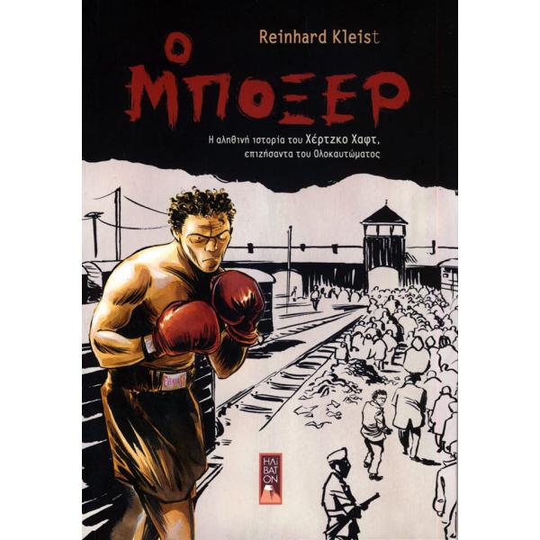 Ο Μποξέρ: Η αληθινή ιστορία του Χέρτζκο Χαφτ, επιζήσαντα του Ολοκαυτώματος