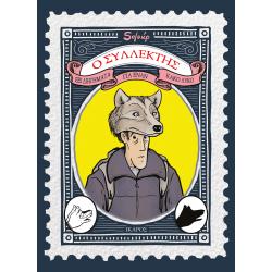 Ο Συλλέκτης - Έξι διηγήματα για έναν κακό λύκο