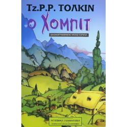 Ο Χόμπιτ - Εικονογραφημένο Μυθιστόρημα