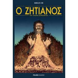 Ο Ζητιάνος (του Ανδρέα Καρκαβίτσα)